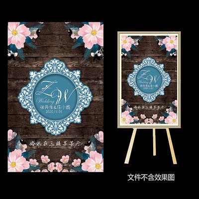 木板底纹蓝粉花卉婚礼水牌