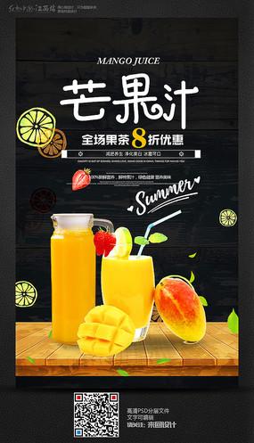 时尚大气芒果汁活动海报
