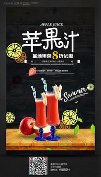 时尚大气苹果汁海报设计