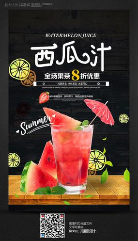 时尚大气西瓜汁宣传海报