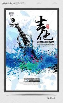 水彩吉他培训班招生海报设计
