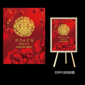 新中式婚礼水牌设计