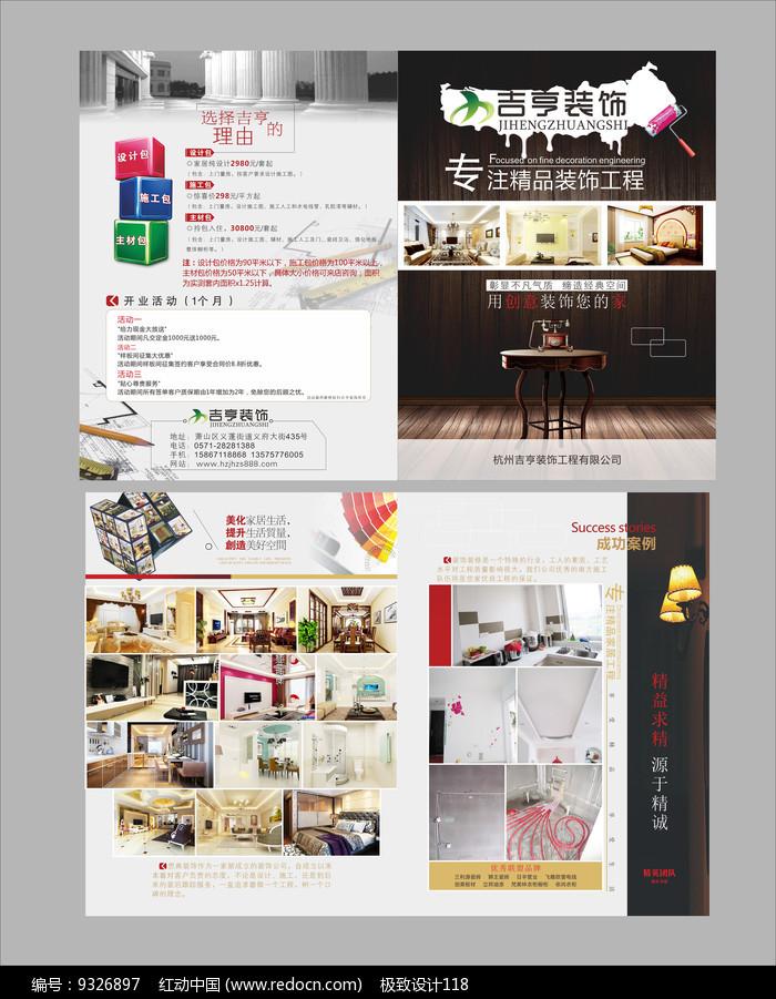 装饰公司折页设计图片