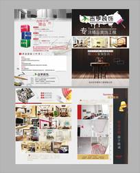 装饰公司折页设计