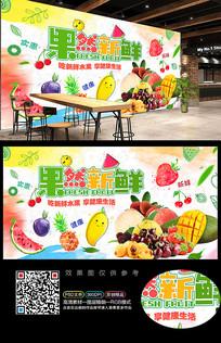 创意水果店背景墙装饰画