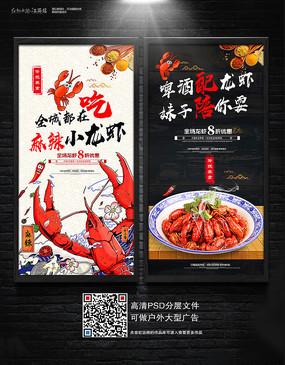 创意小龙虾挂画宣传海报