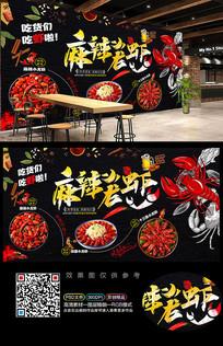大气麻辣小龙虾背景墙装饰画