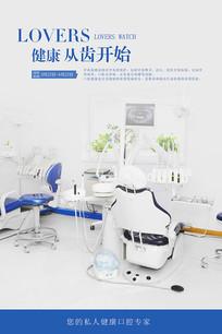 高端口腔诊室海报