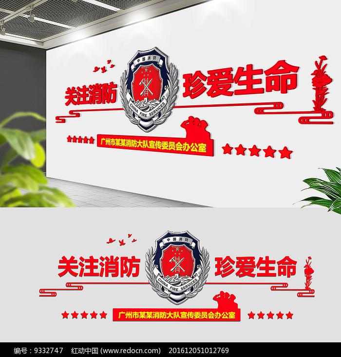 红色大气消防队通用文化墙图片