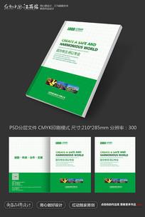 简洁绿色科技画册封面设计