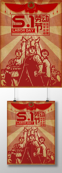 剪纸风格五一劳动节海报设计