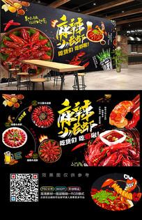 麻辣小龙虾餐厅背景墙