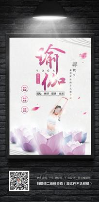 清新瑜伽培训招生海报设计