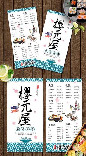 日本料理清新风菜单