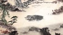 水墨中国风水命理视频