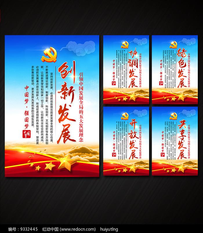 五大发展理念展板图片