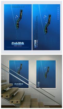 自由潜水海报