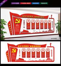 党员活动室党员文化墙设计