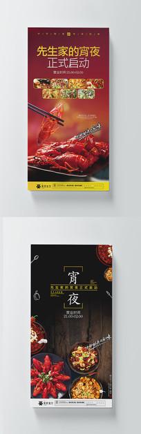 大气宵夜美食广告设计模版