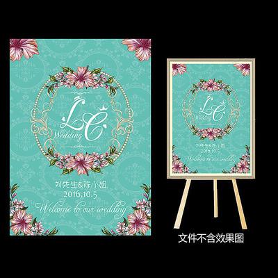 蒂芙尼花卉婚礼迎宾水牌设计