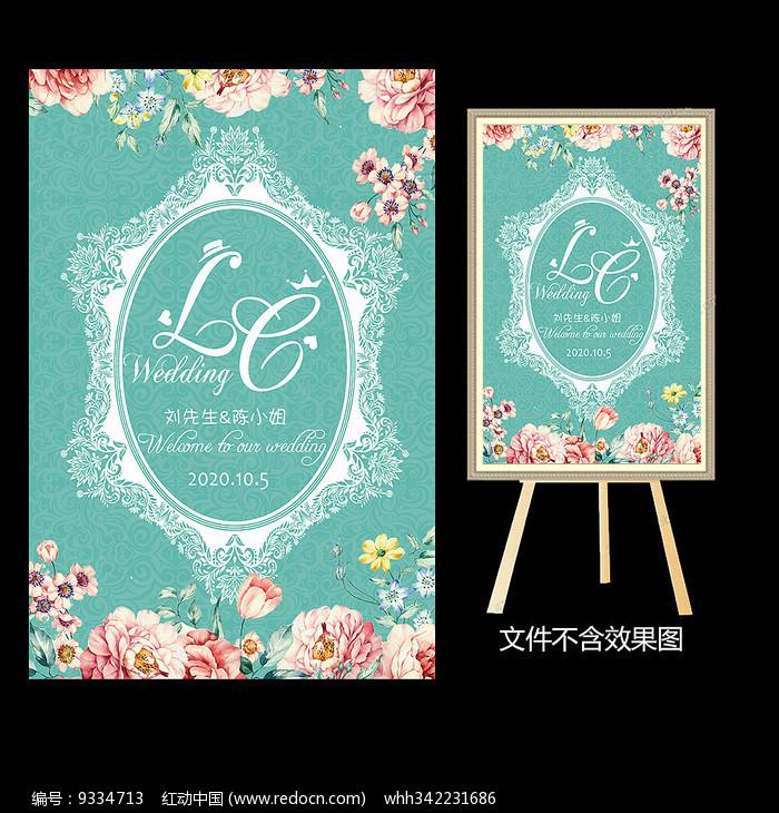 蒂芙尼花卉婚礼迎宾水牌设计图片