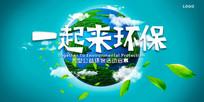 环保亲子宣传背景板