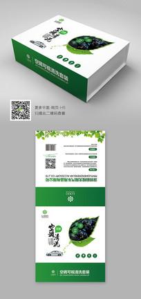 绿色汽车空调清洗包装设计