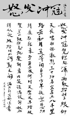 满江红毛笔书法字体