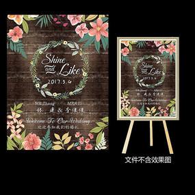 木纹森系婚礼迎宾水牌设计