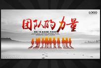 团队企业文化海报