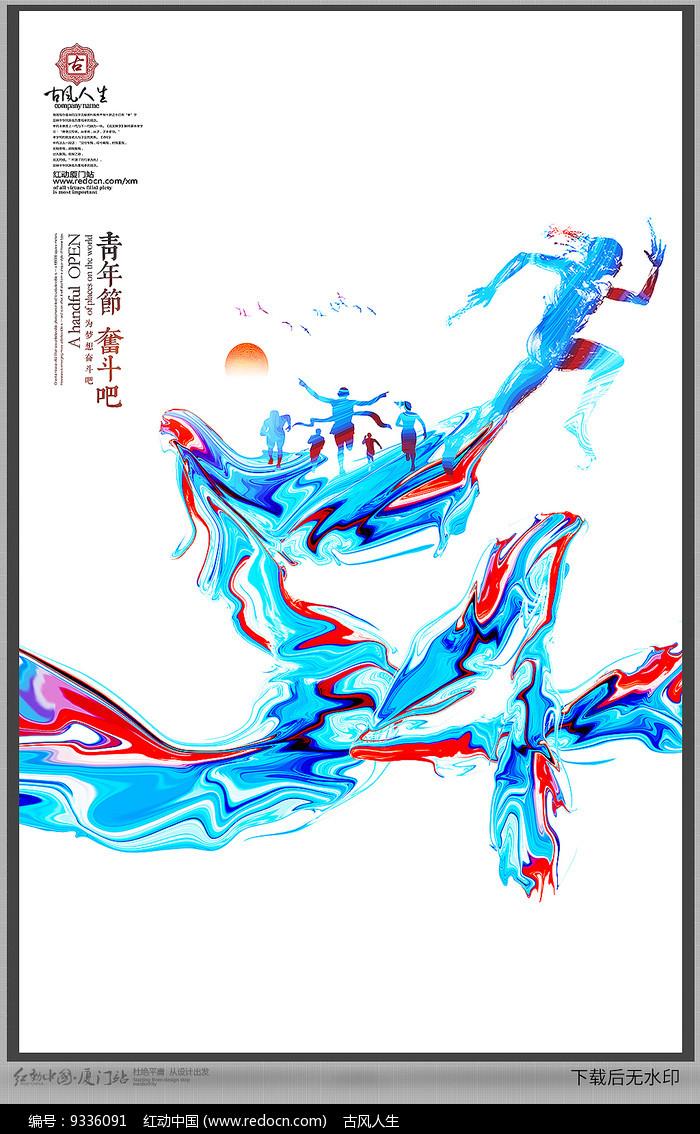 五四青年节海报图片