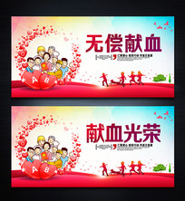献血公益海报