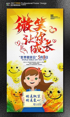5月8日世界微笑日公益慈善海报