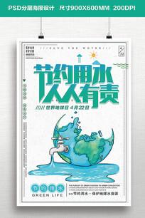 创意世界地球日节约用水海报