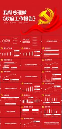 红色政府工作报告PPT模板