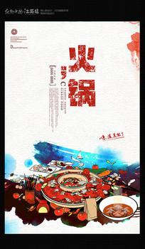 简约火锅宣传海报