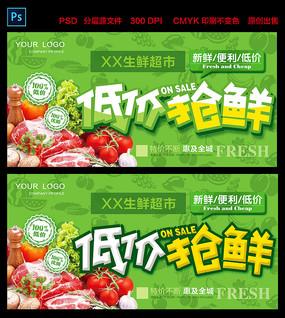 绿色低价抢鲜生鲜促销活动海报