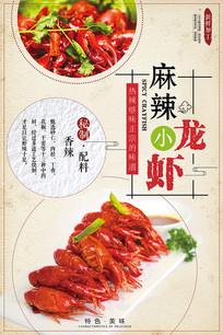 时尚大气麻辣小龙虾美食海报