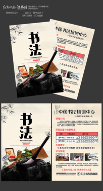 书法班招生宣传单设计