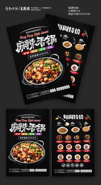 麻辣香锅美食宣传单