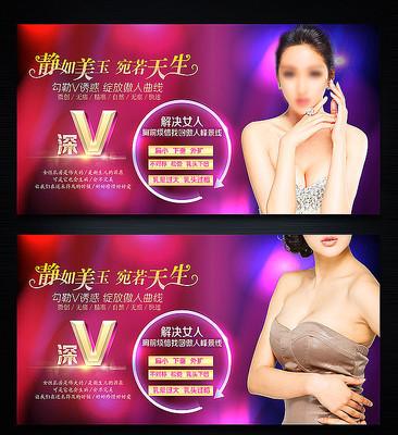 女性丰胸海报