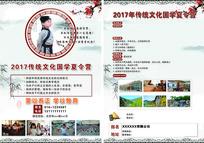 传统文化国学夏令营宣传单页