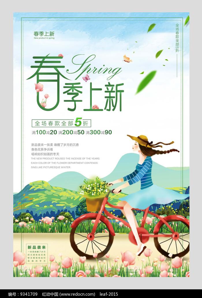春季上新打折促销活动海报设计图片