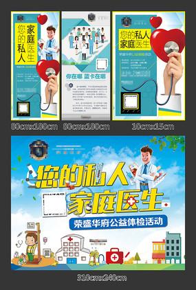 房地產私人醫生體驗活動海報