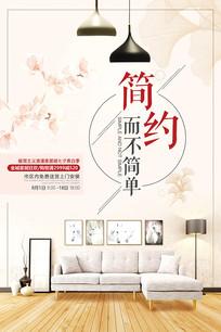 家居海报设计