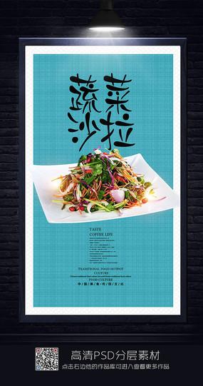 简约蔬菜沙拉宣传海报