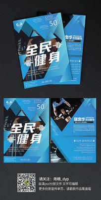 蓝色创意运动健身宣传单页