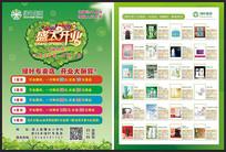 绿叶集团开业宣传单