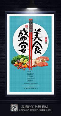 美食盛宴美食宣传海报