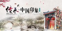 中国风传承中国印象展板图片